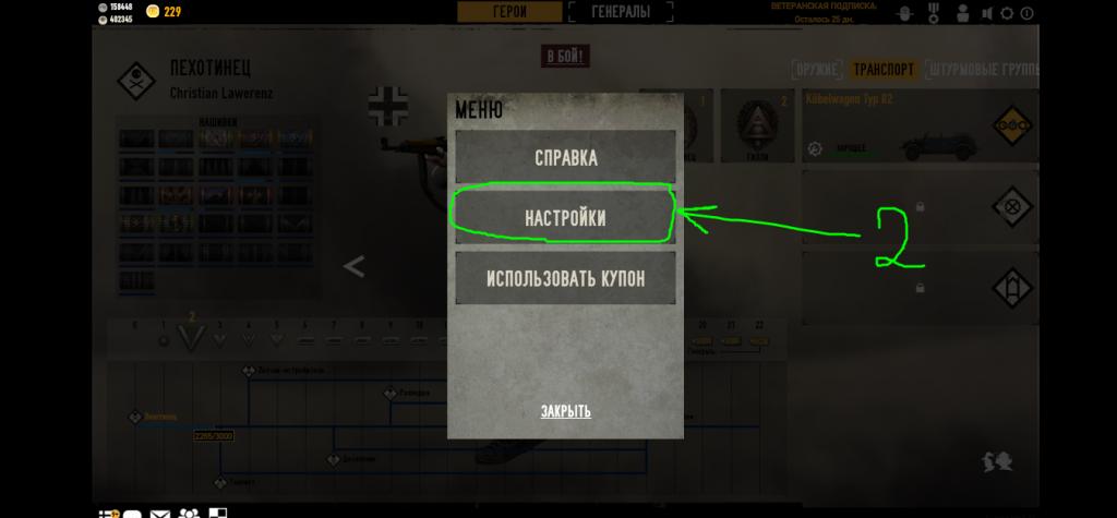 настройки управления кабинета в игре