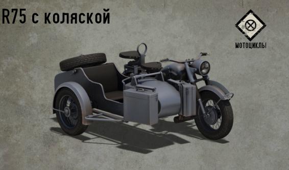 мотоцикл Германии в H&G