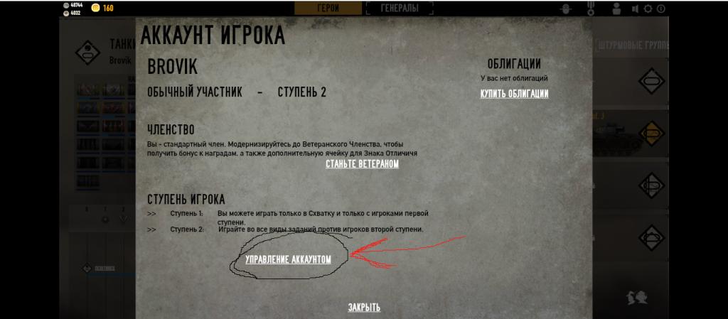 kak-vubrat-yzuk-heroes-generals-2-1