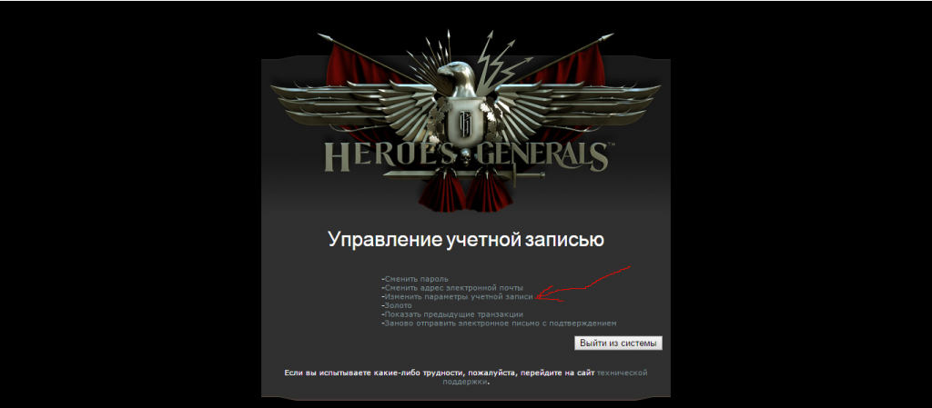 kak-vubrat-yzuk-heroes-generals-2