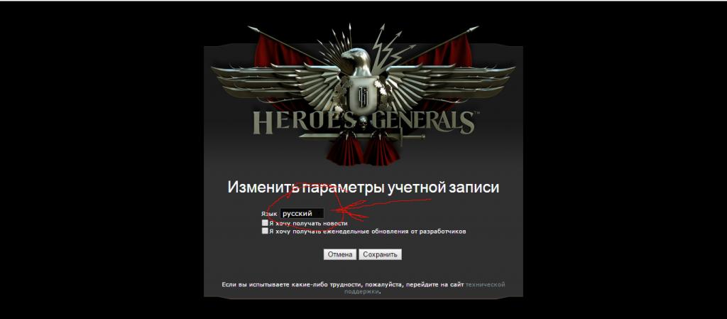 kak-vubrat-yzuk-heroes-generals-3