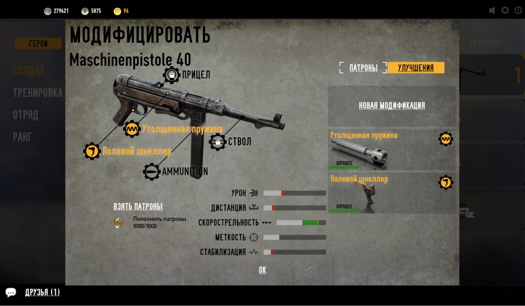 перезарядка оружия в H&G