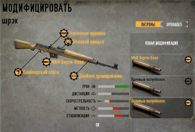 сборка модификаций винтовки