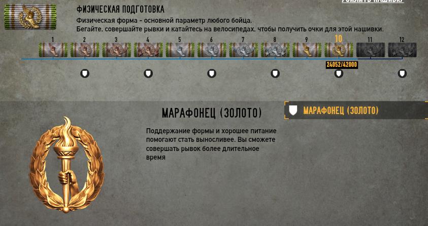 nashuvka-fizicheskay-podgotovka